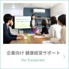 企業向け 健康経営サポート