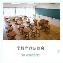 学校向け研修会