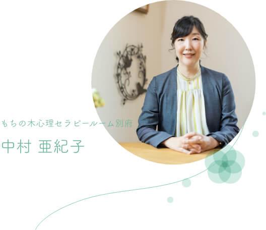もちの木心理セラピールーム別府 中村 亜紀子